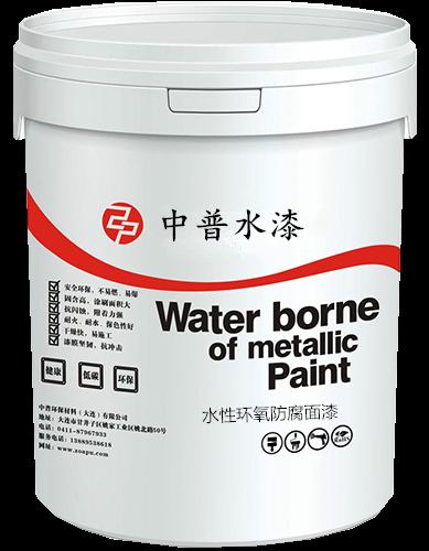 水性环氧防腐面漆