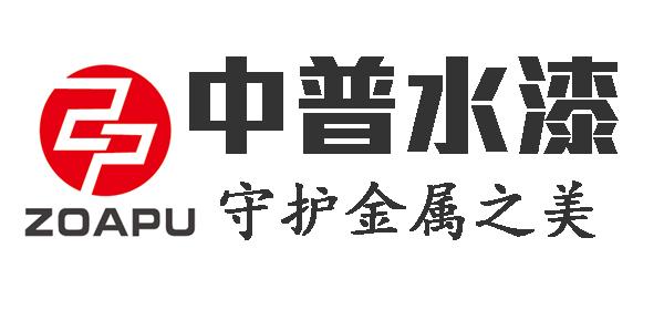 水性漆_中普水性工业漆官网