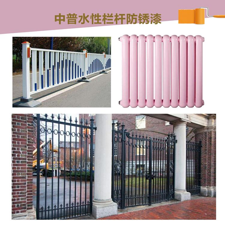 水性栏杆防锈漆