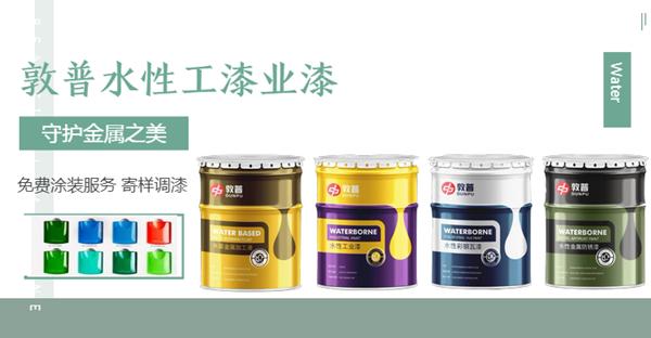 敦普水漆:高效提高涂装线工作效率的方法